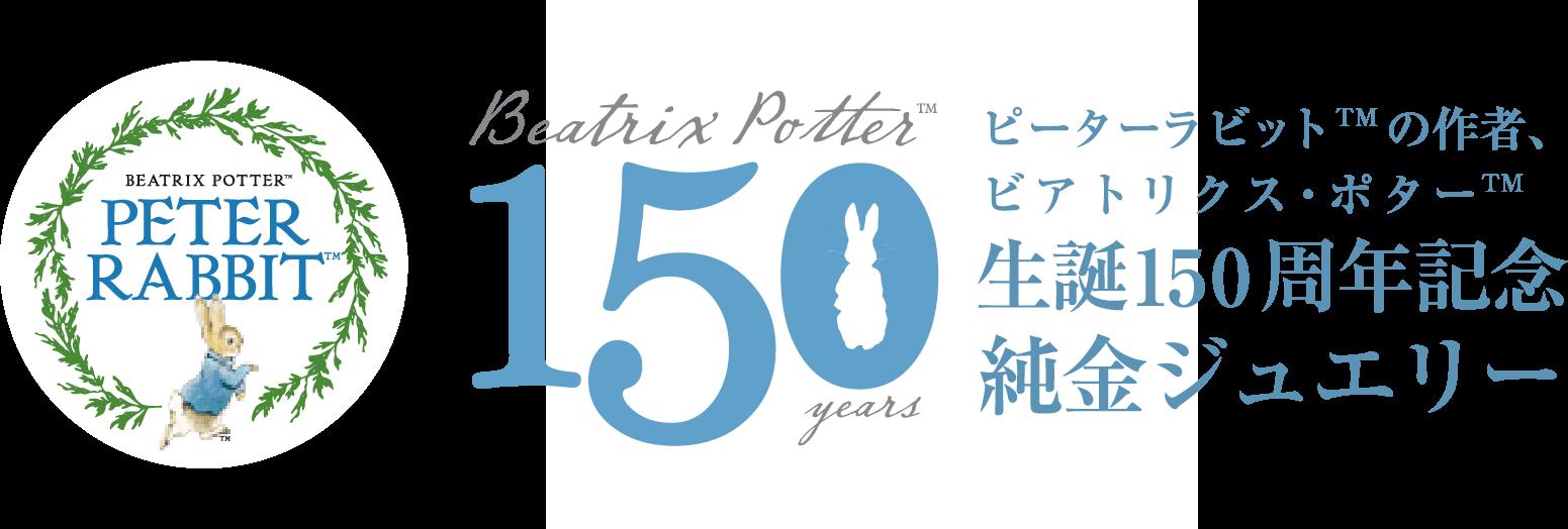 PETER RABBIT ピーターラビット™